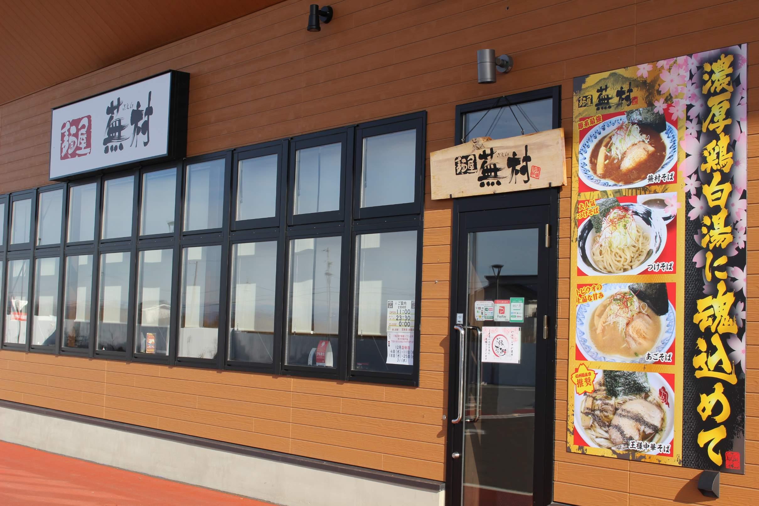 麺屋 蕪村
