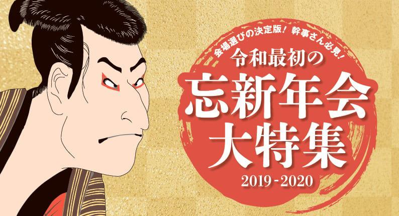 2019-2020 忘年会 新年会 大特集